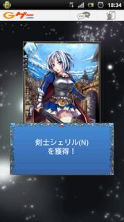 剣士シェリル画面キャプチャー画像.png